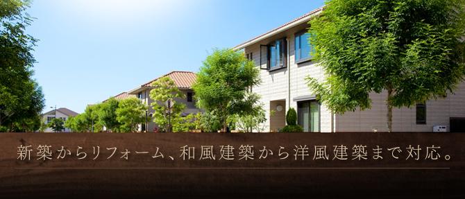新築からリフォーム、和風建築から洋風建築まで対応。